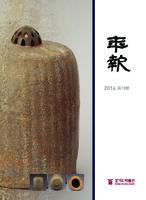 경기도박물관 연보 2014년 제18호