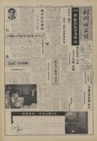 이천새소식 1979년 제10호