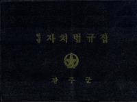 광주군 현행 자치법규집 1989년