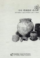 가자 백제문화 속으로 ; 유적지발굴답사 발안리 유적발굴지 용주사 융건릉