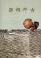 [기전고고] 畿甸考古 : 제2호 : 2002