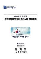 경기도 광역교통개선대책 추진실태 점검결과 ; 2010년도 상반기