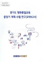 경기도 평화통일교육 중장기 계획 수립연구 (요약보고서)