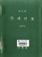 가평군 통계연보 1971년 제11회