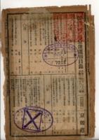 경기도보 1943년 자제2128호 지제2163호