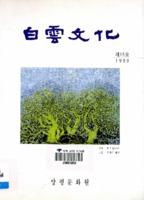 백운문화 1998년 제15호