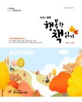 사서와 함께 행복한 책읽기 2019년 통권 50호