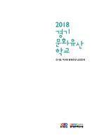 2018 경기 문화유산 학교 ; 경기도 역사와 문화유산 교양강좌