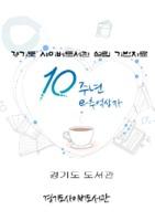 10주년 e 추억상자 ; 경기도 사이버도서관 설립 기반자료