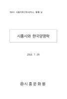 시흥시와 한국양명학 ; 제6차 시흥지역문화세미나 둘째 날