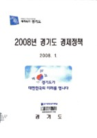 2008년 경기도 경제정책
