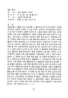 구리 설화 : 효자 왕산이 이야기