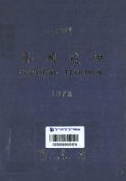 안성군 통계연보 1973년 제13회