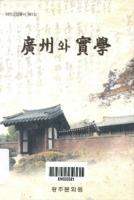 광주와실학 ; 시민교양총서 제1집
