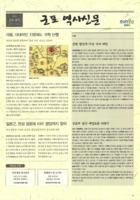 군포 역사신문 제4호 : 조선 전기
