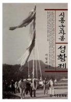 시흥 군자봉 성황제