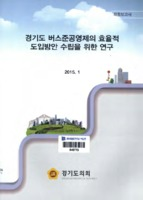 경기도 버스준공영제의 효율적 도입방안 수립을 위한 연구 ; 최종보고서
