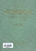 수원시 통계연보 1970년 제10호
