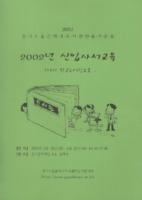 2002년 신입사서교육 ; 가자! 학교도서관으로 ; 2002년 경기도좋은학교도서관만들기운동