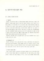 김포시의 마을신앙과 제당
