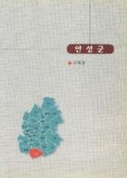 경기도의 민속예술 : 안성군