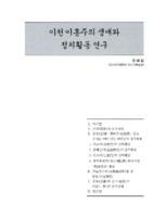 이천 이홍주의 생애와 정치활동 연구