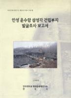 안성 운수암 삼성각 건립부지 발굴조사 보고서 ; 매장문화재연구소 학술조사총서 제1집