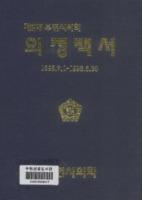 부천시 의정백서 ; 제2대 부천시의회 ; 1995.7.1~1998.6.30