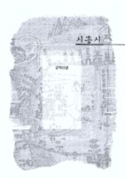 경기도 성곽 : 시흥시
