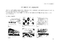 사진으로 보는 파장초등학교