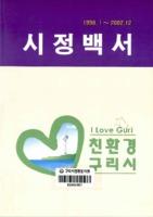 구리시 시정백서 2003년