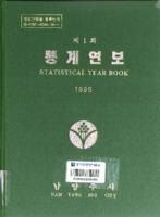 남양주시 통계연보 1996년 제1회