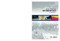 2017 경기도 지정문화재 내진 안정성 평가 보고서 ; 2권. 기초평가조사서 (상)