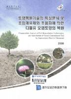 토양복원기술의 특성분석 및 초임계유체와 초음파에 의한 디젤유 오염토양의 복원