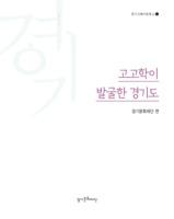 고고학이 발굴한 경기도 ; 경기그레이트북스 22