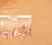 청년운동 이야기 : 한국의 4-H와 JC운동은 평택에서 시작하다