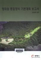 영회원 종합정비 기본계획 보고서