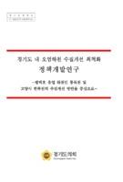 경기도 내 오염하천 수질개선 최적화 정책개발연구