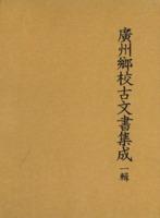 광주향교고문서집성 1집