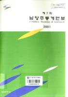 남양주시 통계연보 2001년 제7회