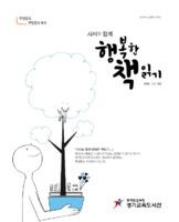 사서와 함께 행복한 책읽기 2018년 통권44호