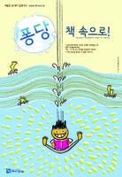 2013 독서의달 포스터 ;  퐁당, 책 속으로