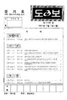 경기도보 1997 제2746호