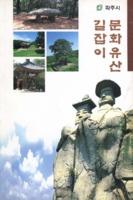 파주시 문화유산 길잡이