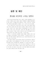한국전쟁과 양평의 전적 물증 : 결론 및 제언
