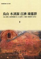 오산 수청동 백제 분묘군 2 : 오산 세교 택지개발지구 내 문화유적 4.5지점 발굴조사 보고서