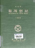 남양주군 통계연보 1988년 제9회
