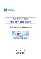 해외 연수 결과 보고서 ; 2008 경기도 도서관 정책연수 ; 제 74회 퀘백 세계도서관 정보대회(WLIC) 참석