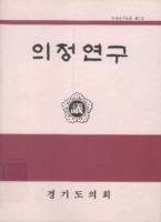 경기도 의정연구 ; 의정연구논문 제7집