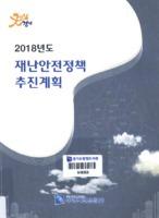 2018년도 재난안전정책 추진계획